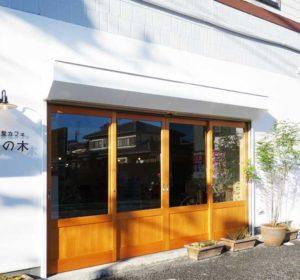 笑顔になれる自然派カフェ[店舗設計]